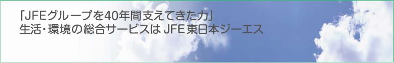 JFEグループを50年支えてきた力/生活・環境の総合サービスはJFE東日本ジーエス